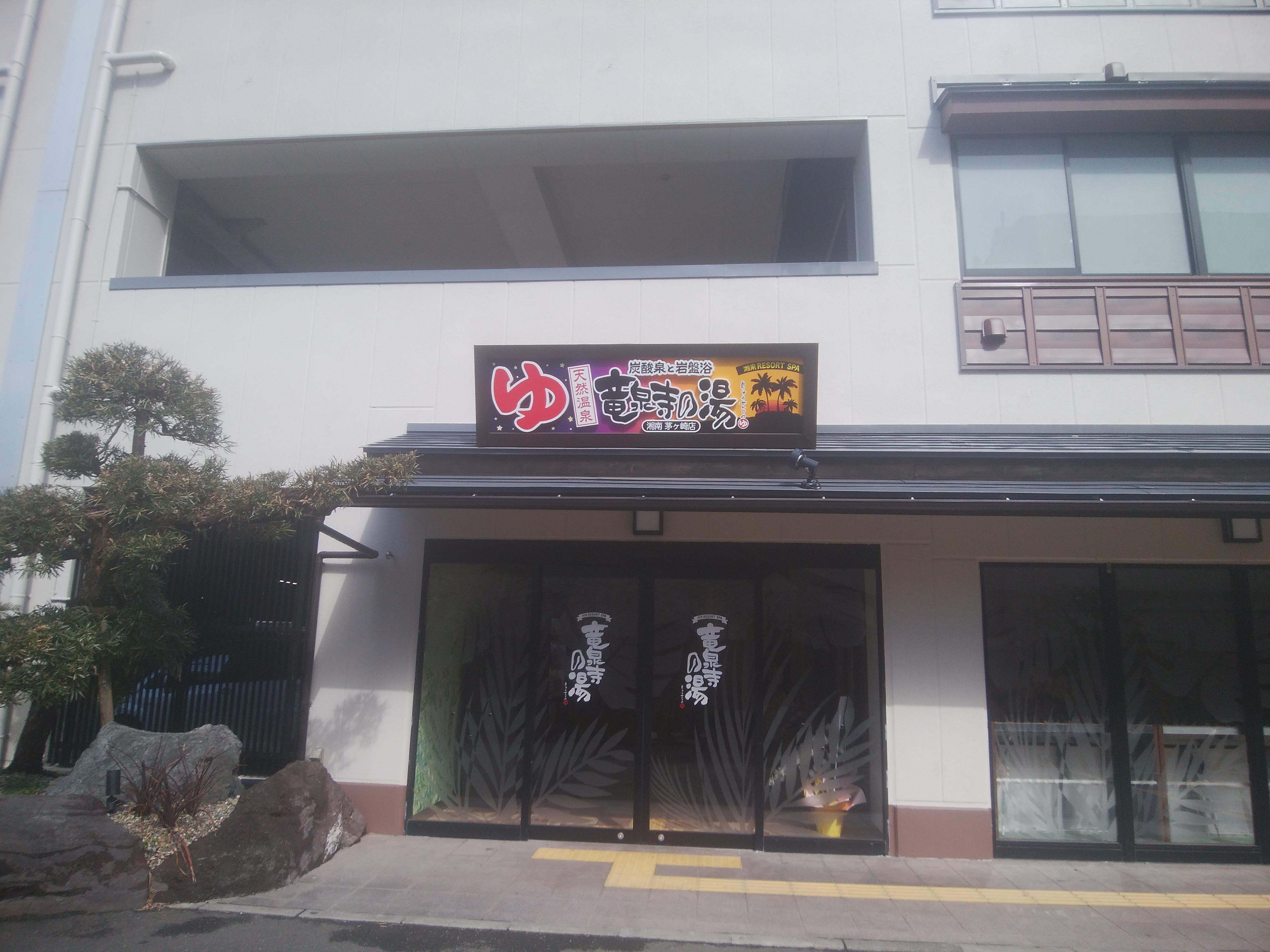 湘南RESORT SPA 竜泉寺の湯 入り口