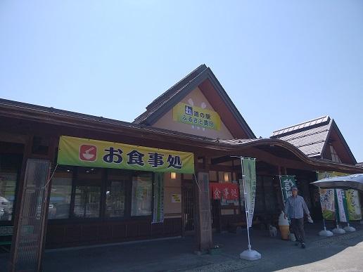 道の駅「ふるさと豊田」