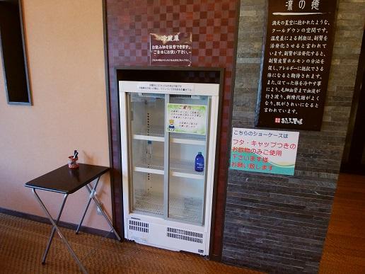 ペットボトル用の冷蔵庫