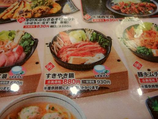 すきやき鍋 会員価格880円