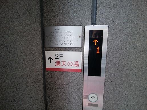 満天の湯 エレベーターで2階へ