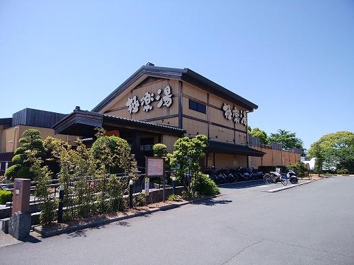 極楽湯 三島店 外観