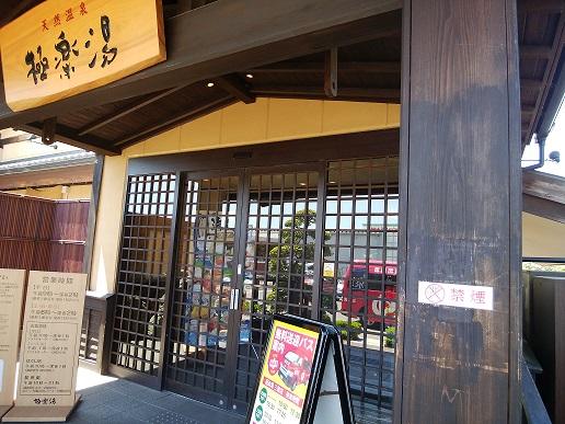 極楽湯 三島店 建物入り口