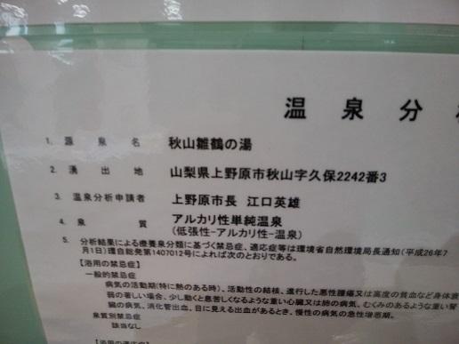 秋山温泉 温泉分析書