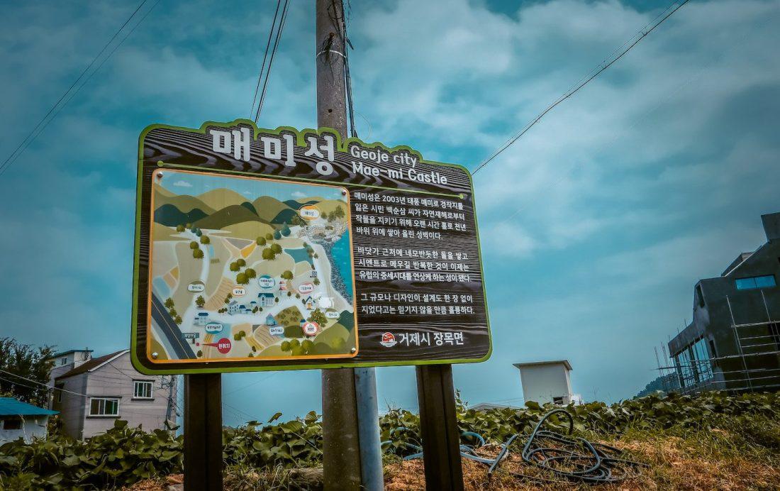 maemiseong info sign