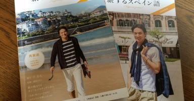 旅するスペイン語NHKテキスト