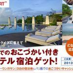 バリ島でのおこづかい付超豪華ホテル宿泊 &最大10万円キャッシュバックキャンペ ーン