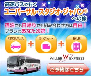 高速バスで行くユニバーサル・スタジオ・ジャパン®と大阪への旅
