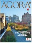 JAL_AGORA009.jpg