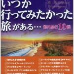 日本旅行 熟年・シニア向け海外パッケージ新商品を発売!!「いつか行ってみたか った旅がある・・・Precious Age 海外旅行10撰」