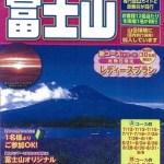 JTBサン&サン「富士山」