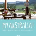 ファンの声を反映したオーストラリア ソーシャルガイドブック「MY AUSTRALIA !」がついに完成