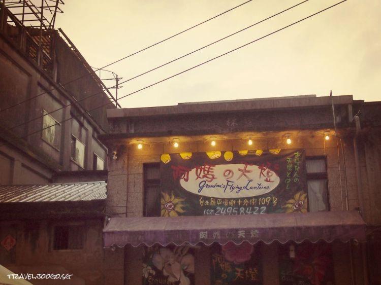 Shifen 7a - travel.joogo.sg