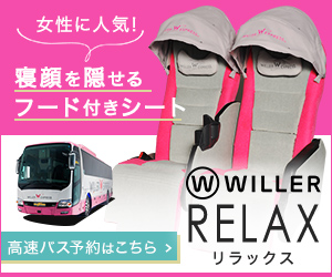 WILLER TRAVEL