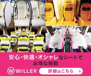 高速バスWILLER EXPRESSのシート一覧