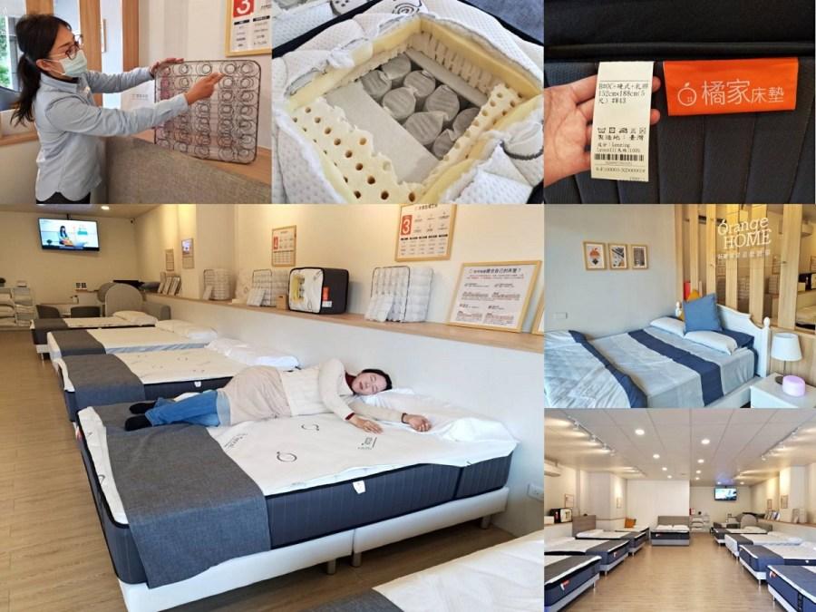 桃園床墊推薦「橘家床墊」台灣工廠直營床墊專賣店高CP值 獨立筒床墊+頂級天然乳膠墊外銷精品床墊老字號
