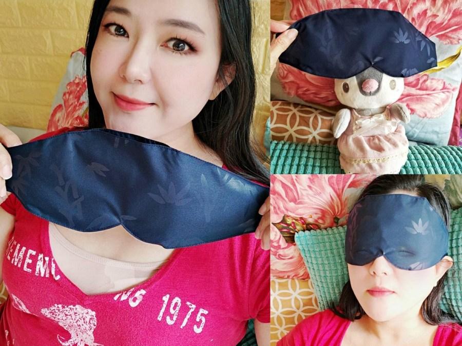 【2021眼罩推薦│皇家竹炭眼罩開箱】眼壓高?睡不好!遠紅外線+負離子雙重保健+CAS驗證