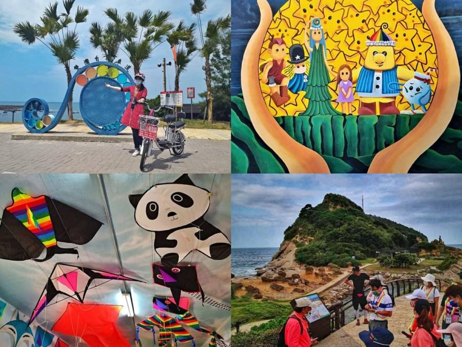 【2021北海岸一日遊】雙灣、灣塔自行車道駕騎淺水灣-白沙灣-富貴角-老梅 探野柳女王秘密花園