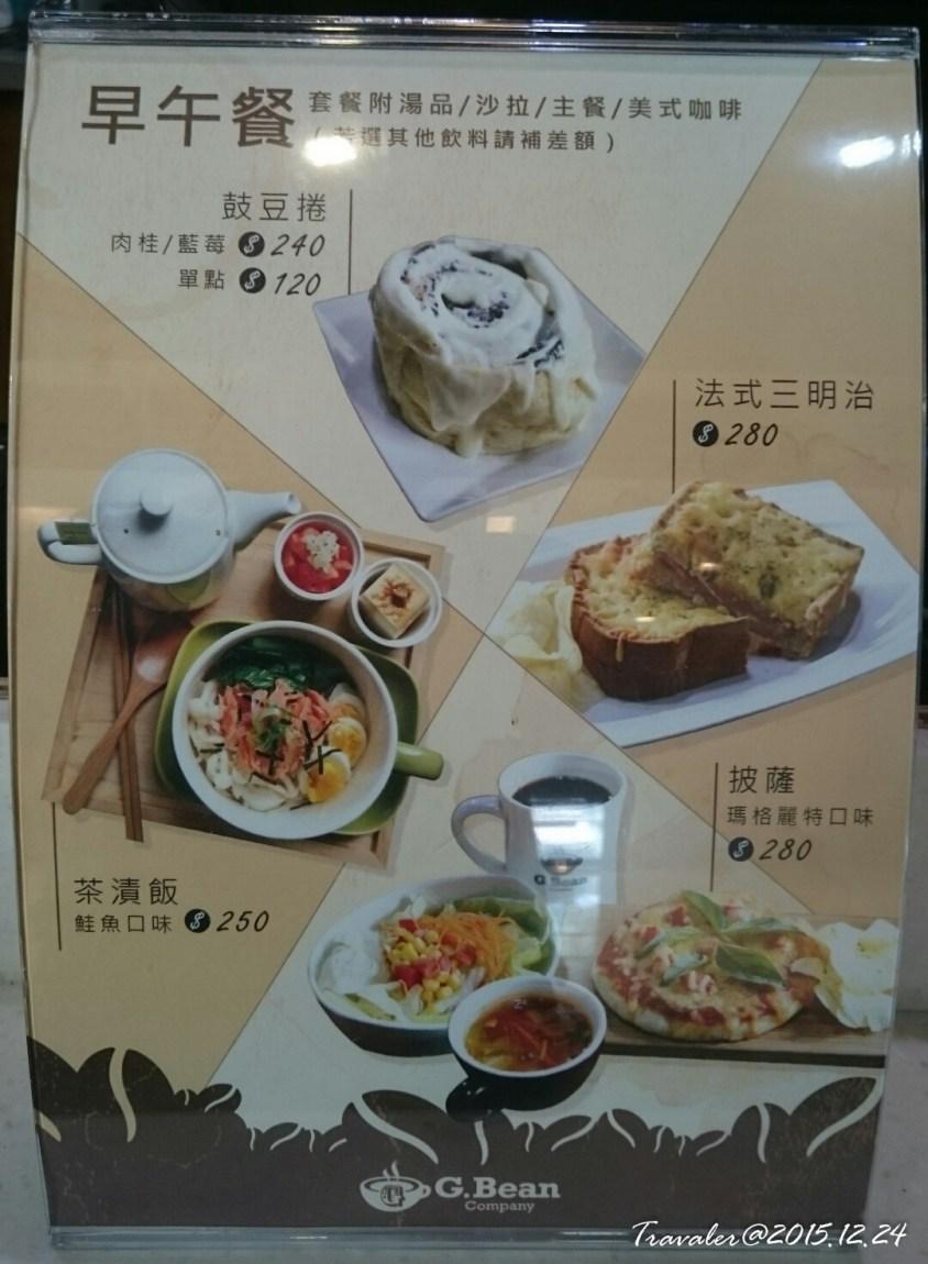 日本風味咖啡店:鼓豆咖啡 – 樂讀.旅行.食刻