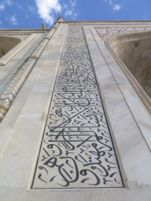 Calligraphy detail