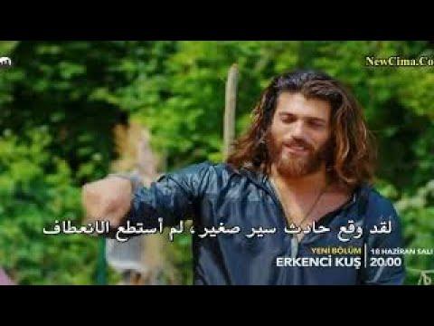 مسلسل الطائر المبكر اعلانات الحلقة 44 مترجمة للعربية 1080p HD
