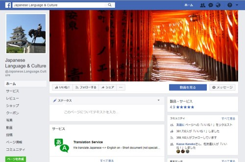Japanese Language & Culture Facebook Page