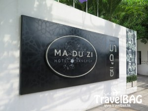TravelBAG 曼谷酒店 Secret Retreats 系列 MA DU ZI Hotel