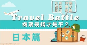 Travel Battle 2017機票攻略 日本篇(下)