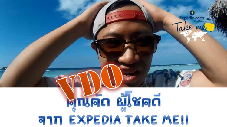 expedia takeme