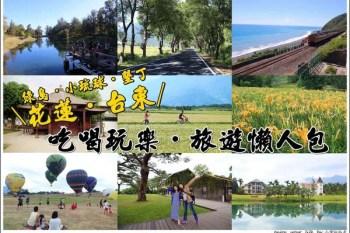 台東花蓮旅遊行程懶人包》 花東旅遊.綠島.小琉球景點、美食、住宿懶人包攻略看這就對了!
