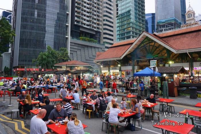 新加坡美食》越晚越嗨烤肉趴!沙嗲一條街藏匿百年古蹟建築內!老巴剎美食廣場(Lau Pa Sat)新加坡自由行