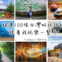 2020旅遊景點懶人包》跟著達人一起玩一整年超過100條台灣自由行路線全攻略,不用提前規劃看這篇就夠!