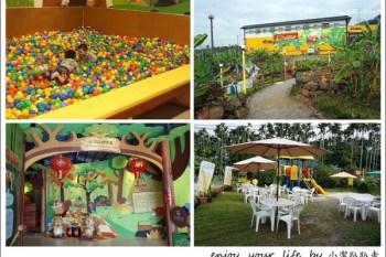 南投景點 jijibanana集元果觀光工廠.以香蕉為主題森林遊樂園 球池、沙坑、溜滑梯、互動遊戲!