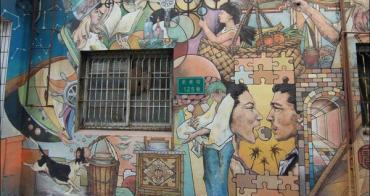 台南景點》台南新美街125巷壁畫彩繪巷最有韻味的牆面彩繪!大天后宮隔壁 兩角銀冬瓜茶,近赤崁樓.圓環附近~