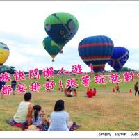 2020台灣旅遊景點懶人包》跟著旅遊達人懶人遊!搭大眾運輸一日遊行程推薦,台灣好行輕鬆玩!