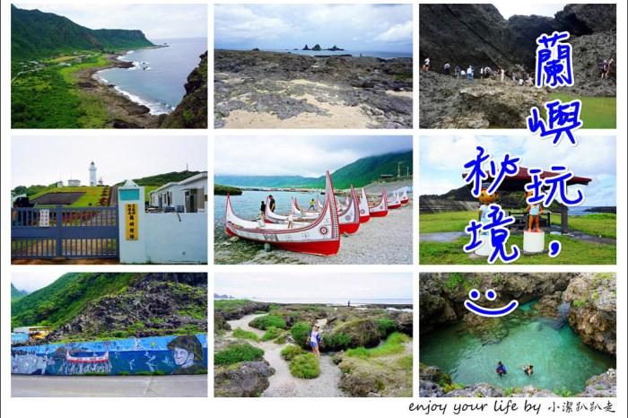 台東景點》蘭嶼一日遊!蘭嶼必玩景點不能錯過的秘境:東清秘境、情人洞、貝殼砂、野銀冷泉