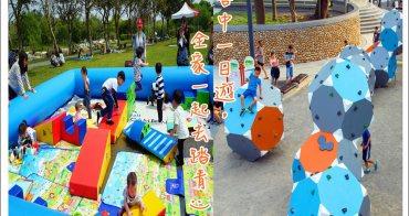 台中一日遊》免門票親子遊!連台中人都推薦6個大人氣親子公園全家一起去野餐!草地、騎單車、放風箏的溜小孩最佳去處!