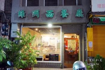 高雄在地人美食推薦》高雄屹立不搖的傳奇西餐廳: 綠洲西餐廳 美軍第七艦隊懷舊餐廳