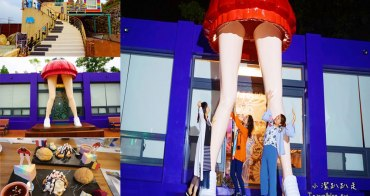 台中石岡景觀餐廳》彩虹山舍.彩虹來襲!紅裙長腿女孩 琴鍵樓梯 小小兵軍團 IG網紅打卡點