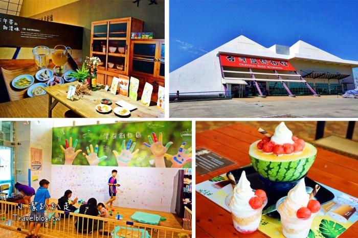 台南七股景點》台灣鹽博物館。全臺唯一的鹽主題博物館,以「鹽」為主題的親子小旅行!
