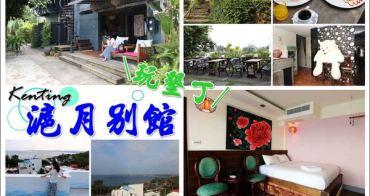 墾丁民宿》屏東Luna滬月別館。私人大庭院遠眺無敵海景!懷舊上海風民宿,距離南灣、墾丁大街、帆船石、墾丁國家公園很近。