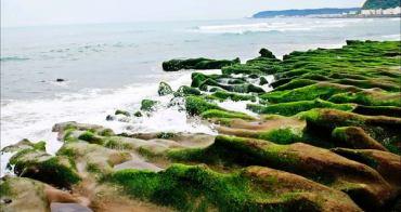 新北石門景點》石門老梅綠石槽,全台唯一綠石槽!北海岸季節限定的隱藏版美景!