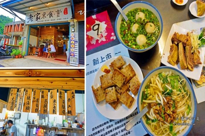 苗栗南庄美食 老家米食堂。客家大湯圓,鹿湯齊,米苔目 特色古早味客家小吃