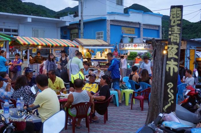 台東美食 蘭嶼最大夜市!小島唯一戶外美食街 東清夜市,蘭嶼旅遊必玩景點!