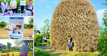 彰化永靖|甲月娘來野餐!成美文化園區中秋公益在種籽地景藝術超熱鬧!