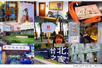 臺北景點 晶華帶你遊台北!赤峰街 島內散步文青路線  跨越時空的無牆之美