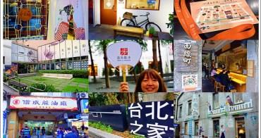 臺北景點|晶華帶你遊台北!赤峰街 島內散步文青路線  跨越時空的無牆之美