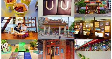 龍山寺捷運站附近景點 必比登新推介美食 剝皮寮歷史特區 艋舺這樣玩!