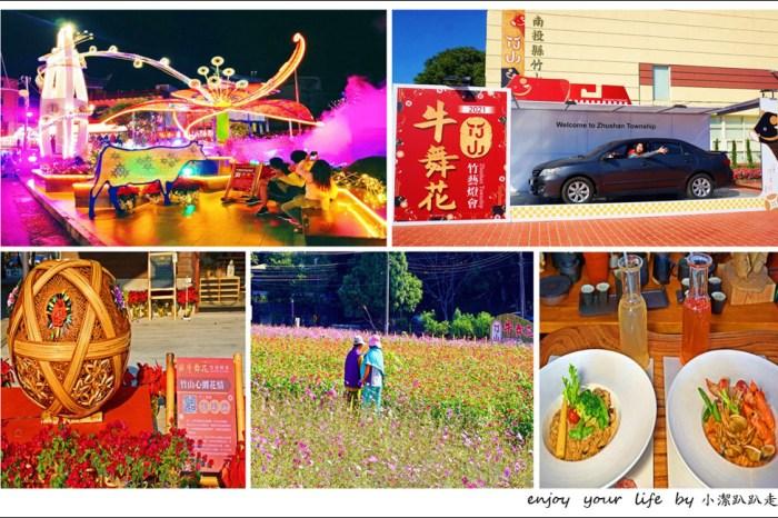 南投一日遊 | 2021竹山牛舞花竹藝燈會,遊竹山老街景點美食一日遊行程