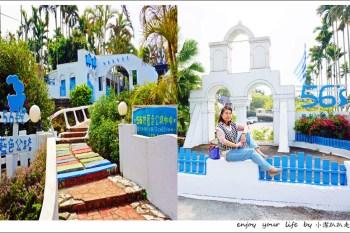 雲林古坑美食 56號藍色公路咖啡 藍白希臘地中海風情充滿童話夢幻感!